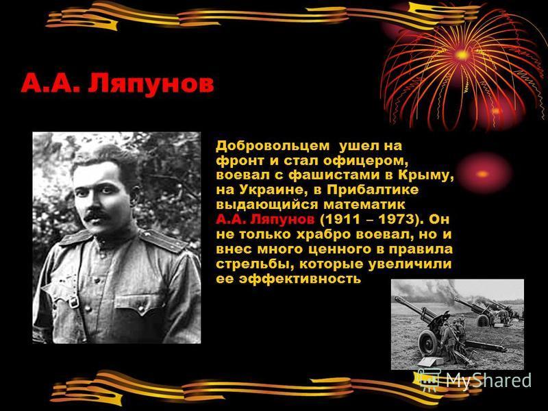 Великая Отечественная война не прошла мимо советских математиков: тысячи из них ушли на фронт по мобилизации или добровольцами, многие переключились на решение важных задач, необходимых для победы.