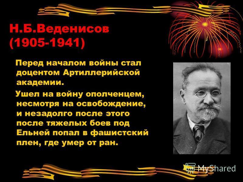 Ю.В. Линник Участвовал в тяжелых боях за Ленинград. Впоследствии стал академиком и получил широкое международное признание. Ю.В.ЛИННИК (1915 – 1972)
