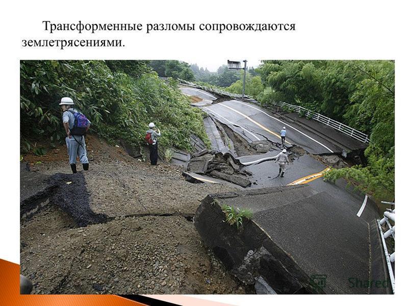 Трансформенные разломы сопровождаются землетрясениями.