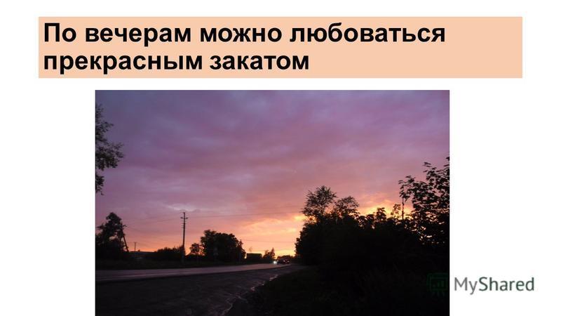 По вечерам можно любоваться прекрасным закатом