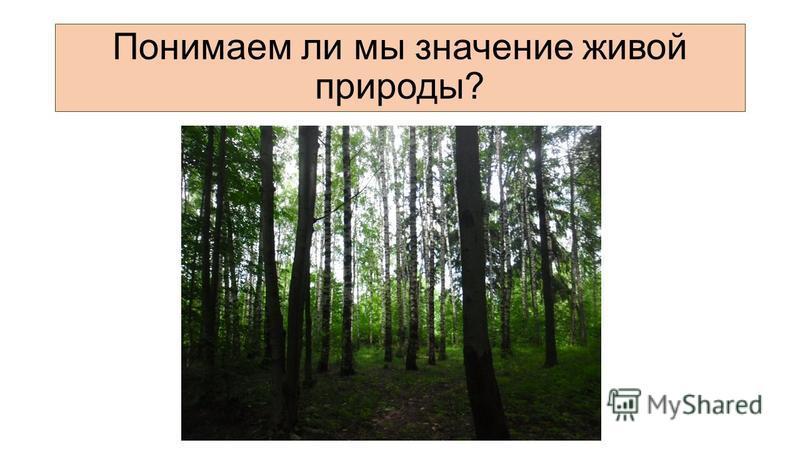 Понимаем ли мы значение живой природы?