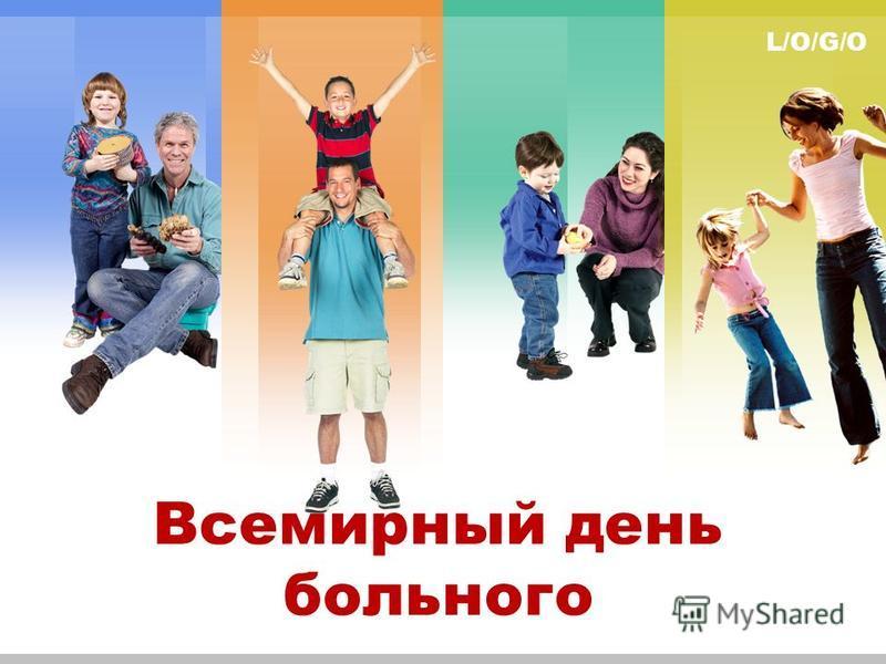 L/O/G/O Всемирный день больного