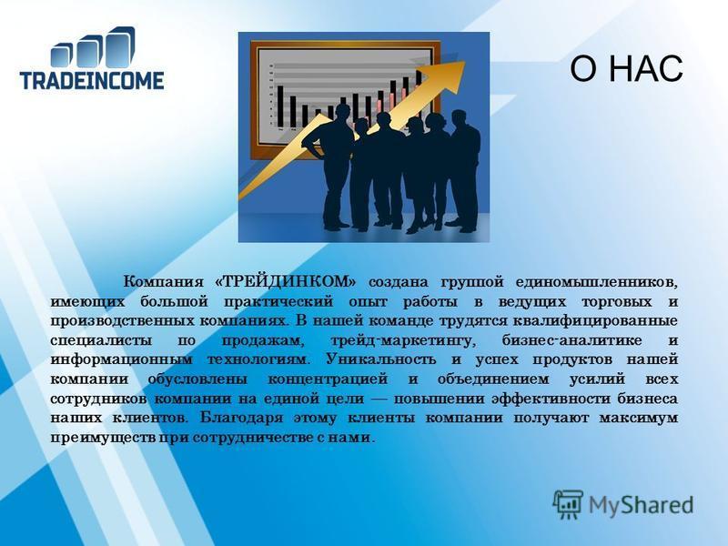 О НАС Компания «ТРЕЙДИНКОМ» создана группой единомышленников, имеющих большой практический опыт работы в ведущих торговых и производственных компаниях. В нашей команде трудятся квалифицированные специалисты по продажам, трейд-маркетингу, бизнес-анали