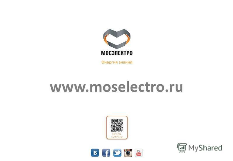 www.moselectro.ru СКАЧАТЬ КОНТАКТЫ