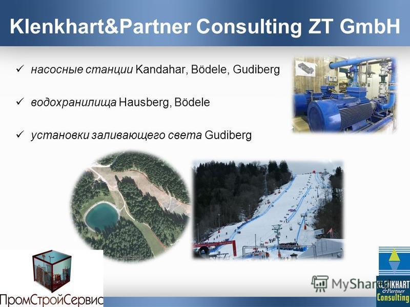 Klenkhart&Partner Consulting ZT GmbH насосные станции Kandahar, Bödele, Gudiberg водохранилища Hausberg, Bödele установки заливающего света Gudiberg