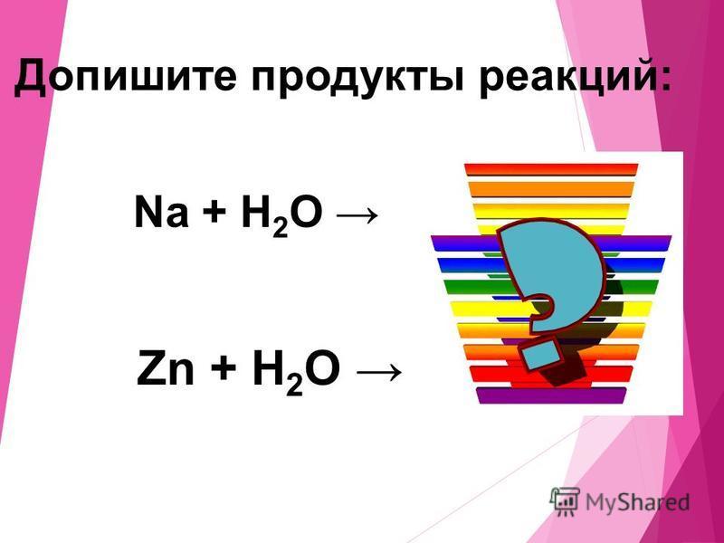 З а п о м н и!!! С водой взаимодействует только амальгамированный алюминий (лишенный оксидной пленки)