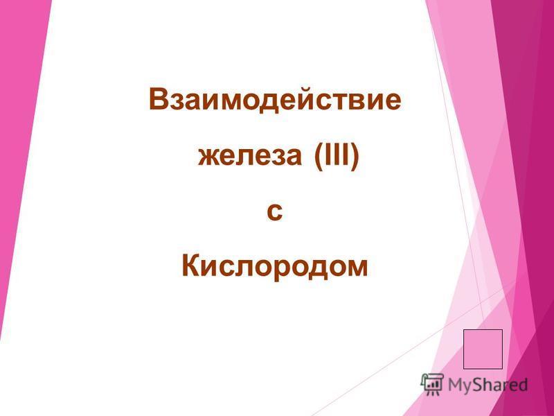 Железо, цинк, медь окисляются только при нагревании 3Fe + 2O 2 Fe 3 O 4 totototo