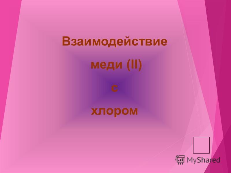 Металлы с неметаллами образуют бинарные соединения Хлориды – CuCl 2 Сульфиды – PbS Фосфиды – Na 3 Р