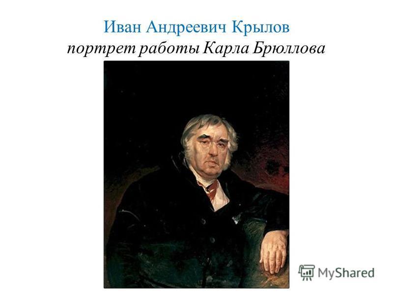 Иван Андреевич Крылов портрет работы Карла Брюллова