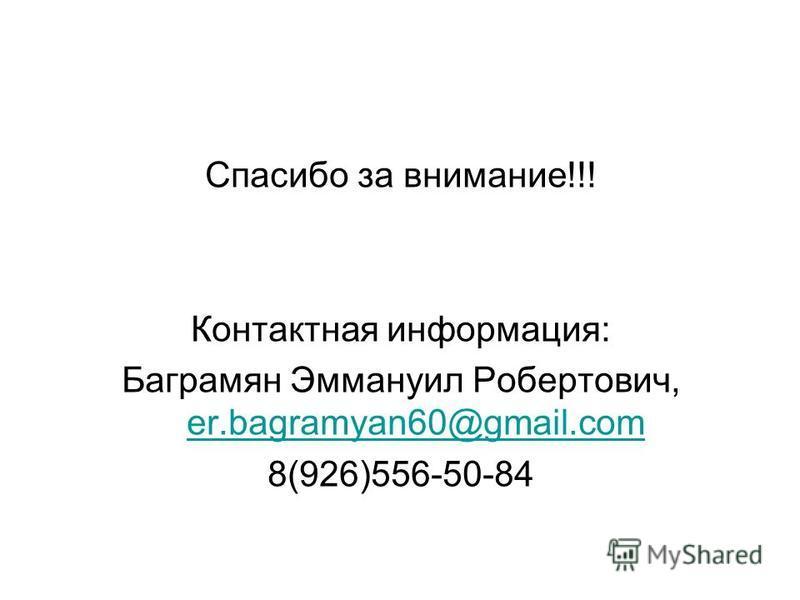 Спасибо за внимание!!! Контактная информация: Баграмян Эммануил Робертович, er.bagramyan60@gmail.com er.bagramyan60@gmail.com 8(926)556-50-84