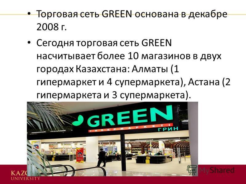 Торговая сеть GREEN основана в декабре 2008 г. Сегодня торговая сеть GREEN насчитывает более 10 магазинов в двух городах Казахстана: Алматы (1 гипермаркет и 4 супермаркета), Астана (2 гипермаркета и 3 супермаркета).