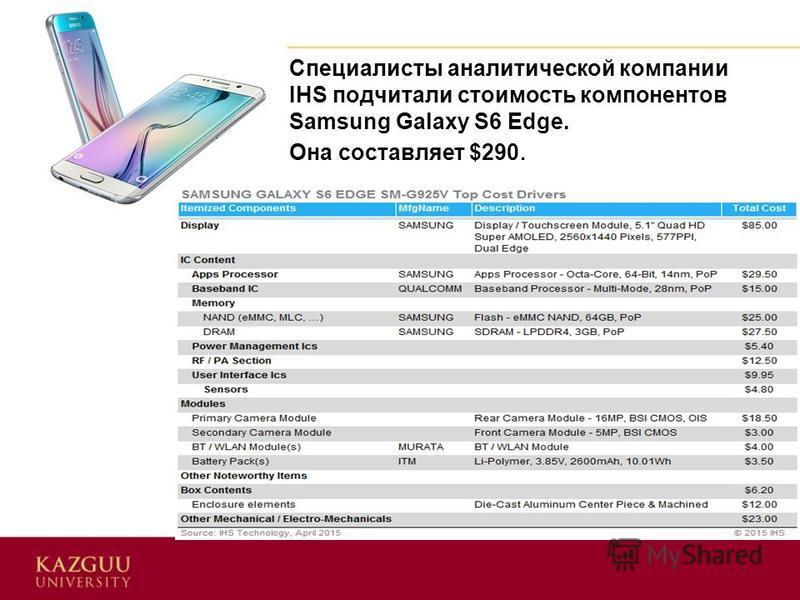 Специалисты аналитической компании IHS подчитали стоимость компонентов Samsung Galaxy S6 Edge. Она составляет $290.
