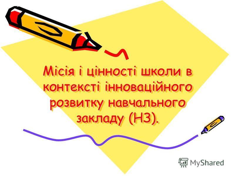 Місія і цінності школи в контексті інноваційного розвитку навчального закладу (НЗ).