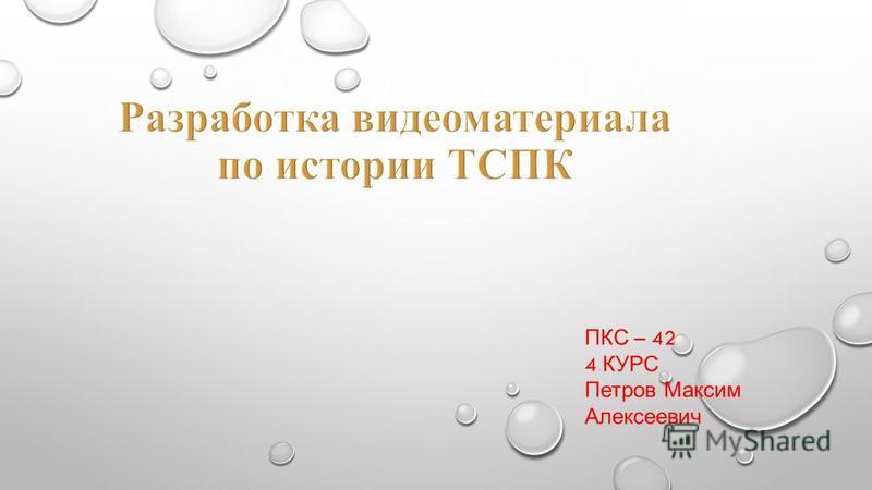 ПКС – 42 4 КУРС Петров Максим Алексеевич