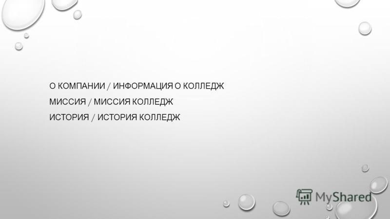 О КОМПАНИИ / ИНФОРМАЦИЯ О КОЛЛЕДЖ МИССИЯ / МИССИЯ КОЛЛЕДЖ ИСТОРИЯ / ИСТОРИЯ КОЛЛЕДЖ