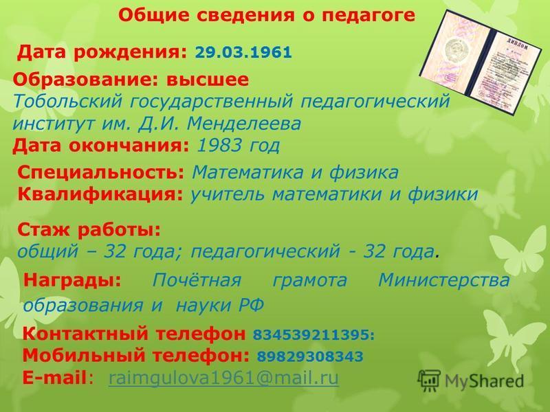 Контактный телефон 834539211395: Мобильный телефон: 89829308343 E-mail: raimgulova1961@mail.ruraimgulova1961@mail.ru Специальность: Математика и физика Квалификация: учитель математики и физики Стаж работы: общий – 32 года; педагогический - 32 года.