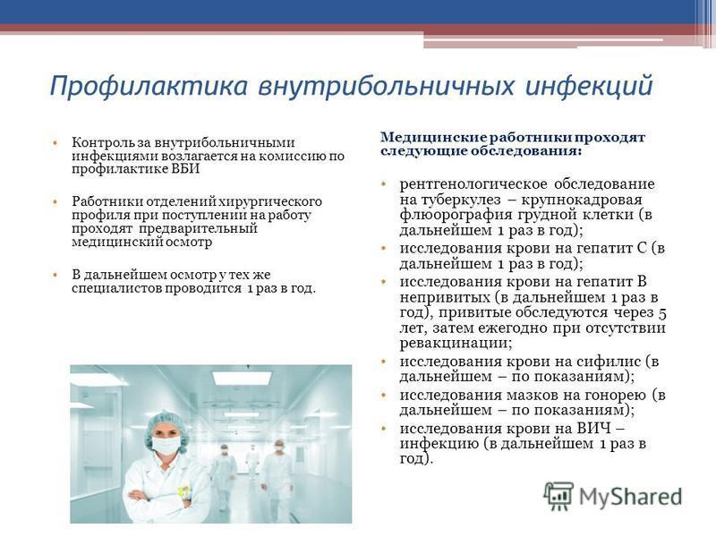 Профилактика внутрибольничных инфекций Контроль за внутрибольничными инфекциями возлагается на комиссию по профилактике ВБИ Работники отделений хирургического профиля при поступлении на работу проходят предварительный медицинский осмотр В дальнейшем