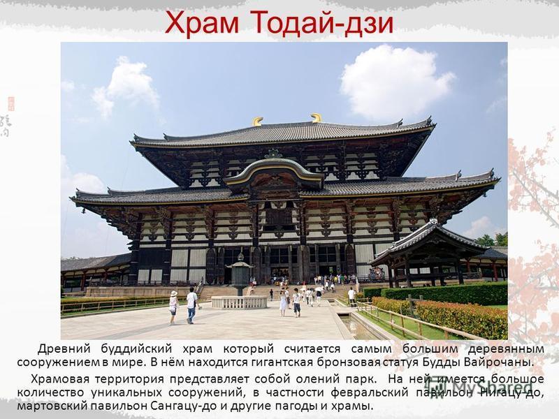 1. Храм Тодай-дзи Храм Тодай-дзи 2.Кофуку-дзи 3. Касуга тайся 4.Ганго-дзи 5.Якуси-дзи 6.Тосёдай-дзи