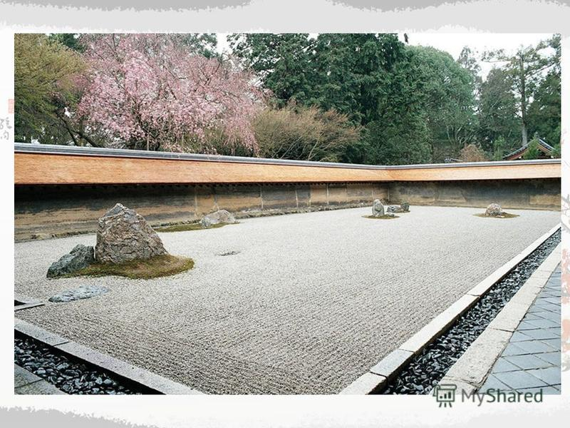 Сад Рёандзи Сухой сад или сад камней построен, как считается ], в 1499 году мастером Соами. Подобные сады характерны для многих дзэн- буддийских и сингонских храмов Японии. Представляет собой небольшую по размерам прямоугольную площадку (с востока на