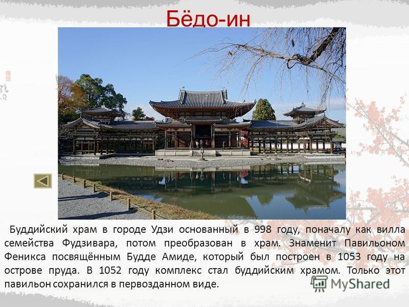 Храм Удзигами Синтоистское святилище Удзигами. Внутренний храм состоит из трёх зданий построенных в стиле нагаре-дзукури. Другие здания храма датируются 14 веком. Удзигами был построен как охранный храм другого храма – Бёдо- ин. Святилище Удзигами по