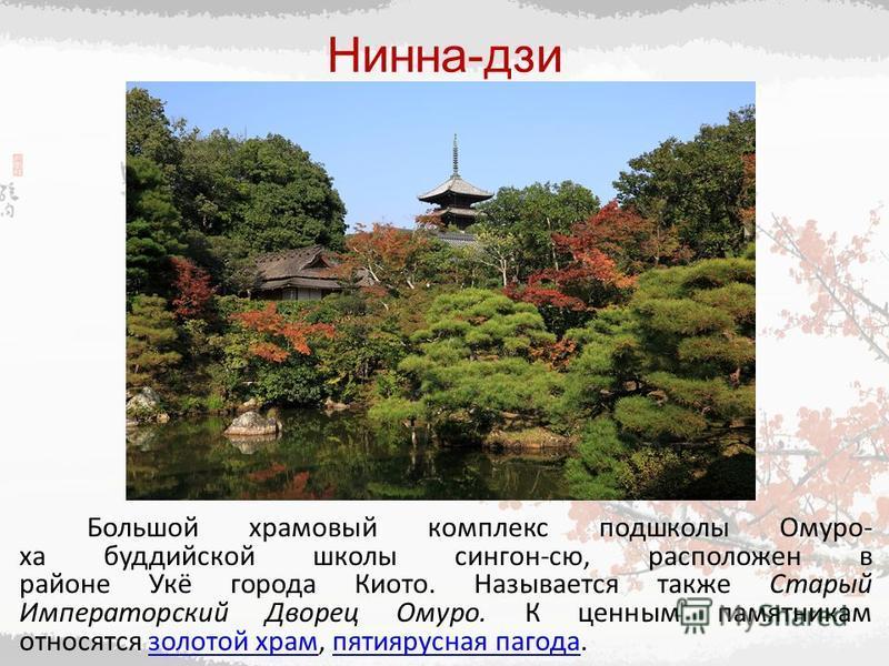 Бёдо-ин Буддийский храм в городе Удзи основанный в 998 году, поначалу как вилла семейства Фудзивара, потом преобразован в храм. Знаменит Павильоном Феникса посвящённым Будде Амиде, который был построен в 1053 году на острове пруда. В 1052 году компле