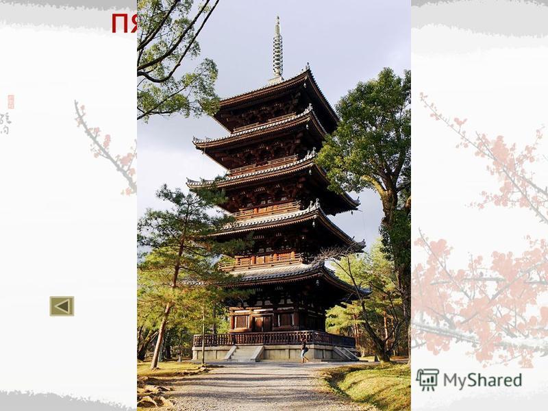 Нинна-дзи Большой храмовый комплекс подшколы Омуро- ха буддийской школы сингон-сю, расположен в районе Укё города Киото. Называется также Старый Императорский Дворец Омуро. К ценным памятникам относятся золотой храм, пятиярусная пагода. золотой храмп