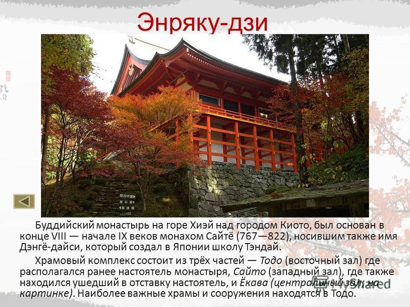 Храм Дайго-дзи Храм Дайго-дзи раскинулся на горе Дайго-сан, и хорошо известен как