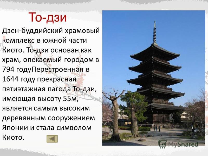Храм Камовакэикадзути Камигамо дзиндзя – важный синтоистский храм на берегу реки Камо в северо-восточном Киото. Святилище было построено в 678 году, его официальное название – Камо Вакэйказути Дзиндзя. Камигамо дзиндзя посвящено Камо Вакэйказути, дух