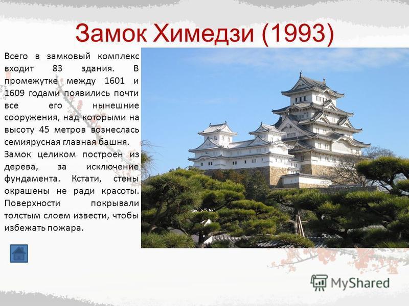 Храм Камомиоя или Храм Симогамо Святилище Симогамо, по-японски называемое Симогамо дзиндзя, является важным Синтоистским храмом. Симогамо появилось еще до образования города Хэйан-кё (прежнее название Киото). Западное Главное и Восточное Главное здан