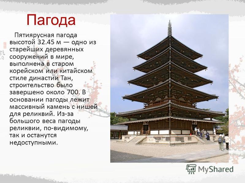 Золотой Зал (Кондо) Зал кондо размером 18,5×15.2 м. Выполнен в китайском или корейском стиле. В зале находится знаменитая скульптурная триада Сяка.триада Сяка