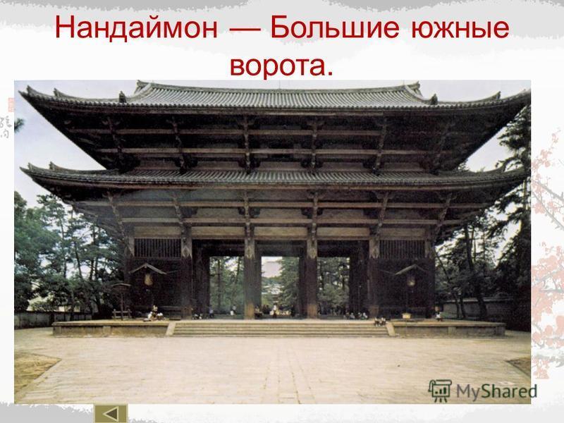 Скульптурная триада Сяка в Золотом храме. Павильон Сёрёин - зал обитания души принца Сётоку. Слева императрица Суйко, в центре принц Сётоку.