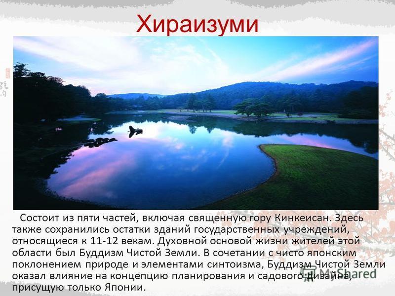 Природные объекты (4): 1. Горы Сираками (1993) 2. Остров Якусима (1993) 3. Полуостров Сиретоко (остров Хоккайдо) (2005) 4. Острова Огасавара (2011)