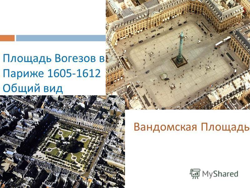 Площадь Вогезов в Париже 1605-1612 Общий вид Вандомская Площадь