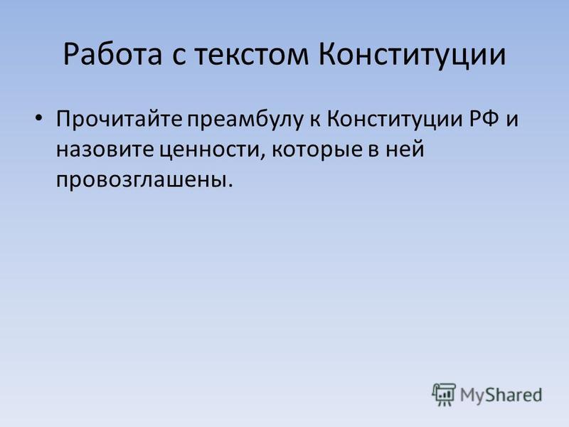 Работа с текстом Конституции Прочитайте преамбулу к Конституции РФ и назовите ценности, которые в ней провозглашены.