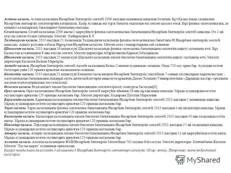 Астана қаласы. Астана қаласында Назарбаев Зияткерлік мектебі 2009 жылдың ақпанында ашылған болатын. Бұл Қазақстанда салынатын Назарбаев зияткерлік мектептерінің алғашқысы. Қазір Астанада екі түрлі бағытта оқытатын екі мектеп қызмет етеді. Бірі физика