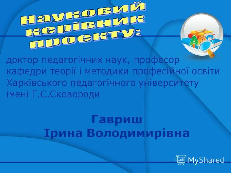 Гавриш Ірина Володимирівна