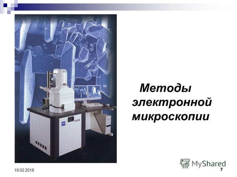 7 19.02.2016 Методы электронной микроскопии