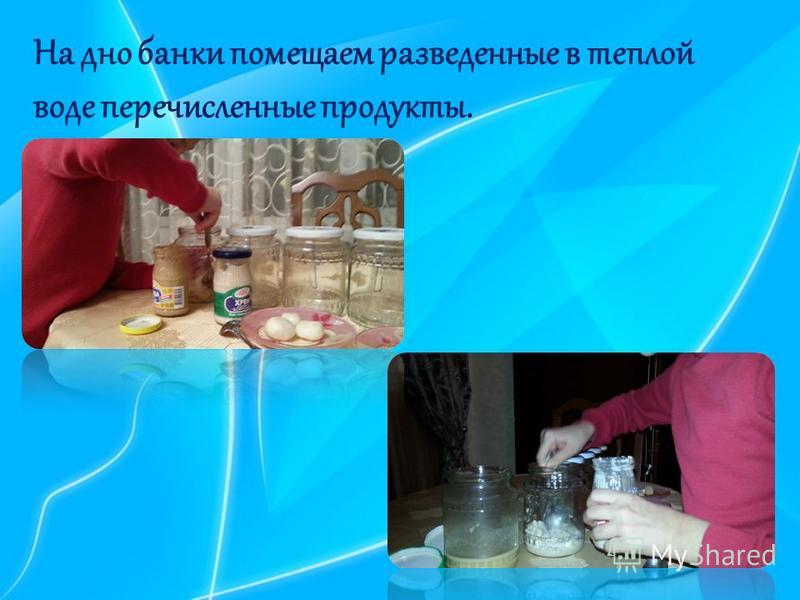 На дно банки помещаем разведенные в теплой воде перечисленные продукты.
