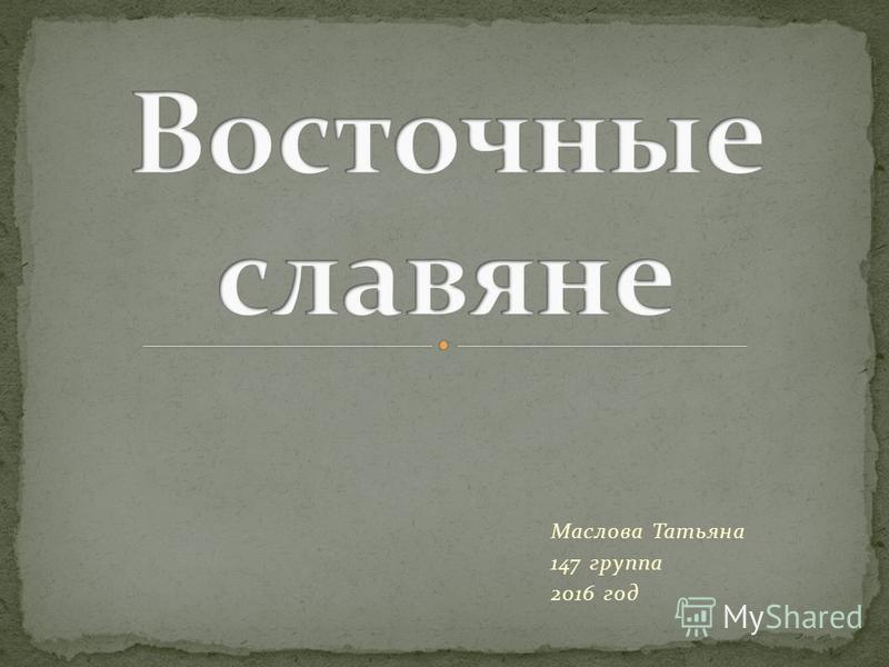 Маслова Татьяна 147 группа 2016 год