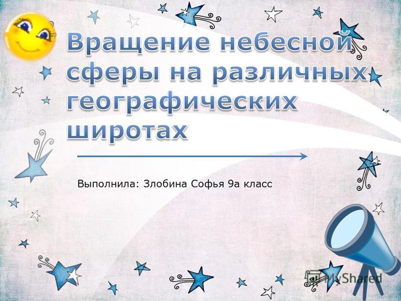 Выполнила: Злобина Софья 9 а класс