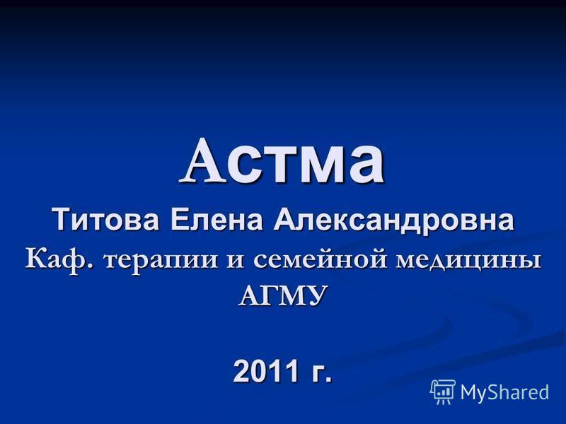 А стма Титова Елена Александровна Каф. терапии и семейной медицины АГМУ 2011 г.