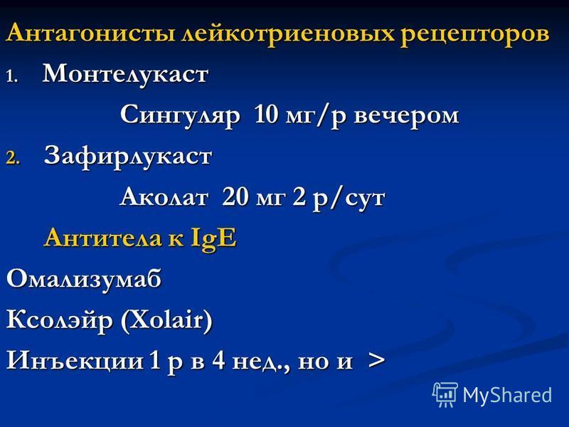 Антагонисты лейкотриеновых рецепторов 1. Монтелукаст Сингуляр 10 мг/р вечером 2. Зафирлукаст Аколат 20 мг 2 р/сут Антитела к IgE Омализумаб Ксолэйр (Xolair) Инъекции 1 р в 4 нед., но и >