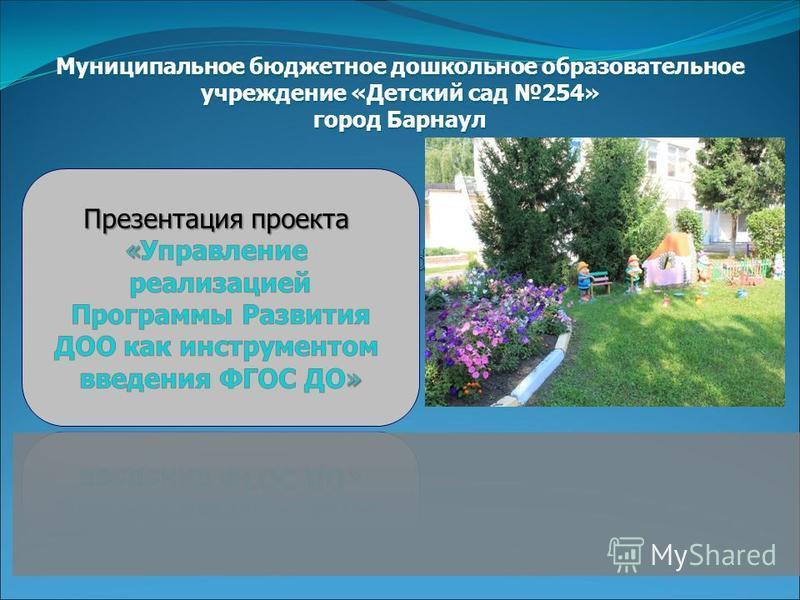 Муниципальное бюджетное дошкольное образовательное учреждение «Детский сад 254» город Барнаул