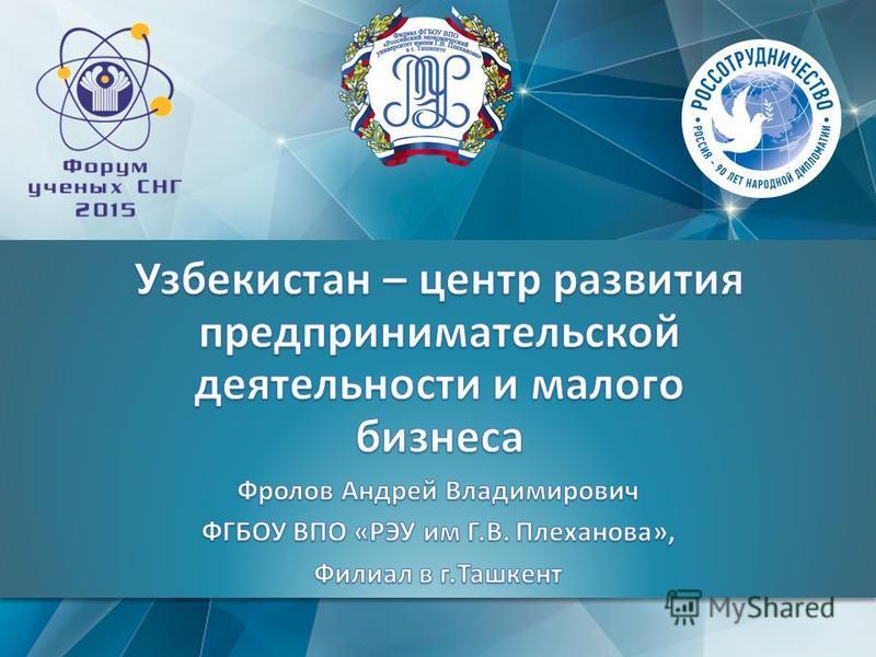 ugolovnomu-razvitie-malogo-biznesa-v-uzbekistane-prezentatsiya-svyatiteli-prezentatsiya