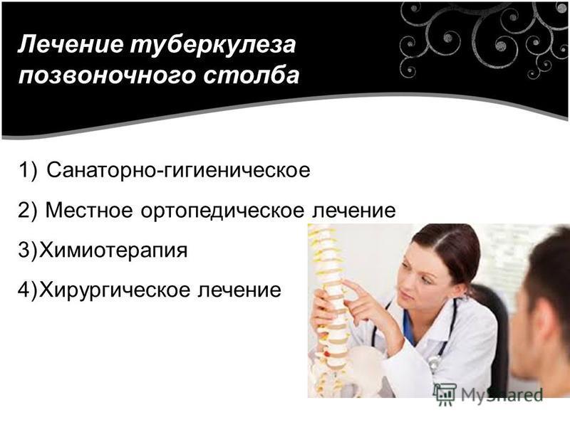 1)Санаторно-гигиеническое 2) Местное ортопедическое лечение 3)Химиотерапия 4)Хирургическое лечение Лечение туберкулеза позвоночного столба