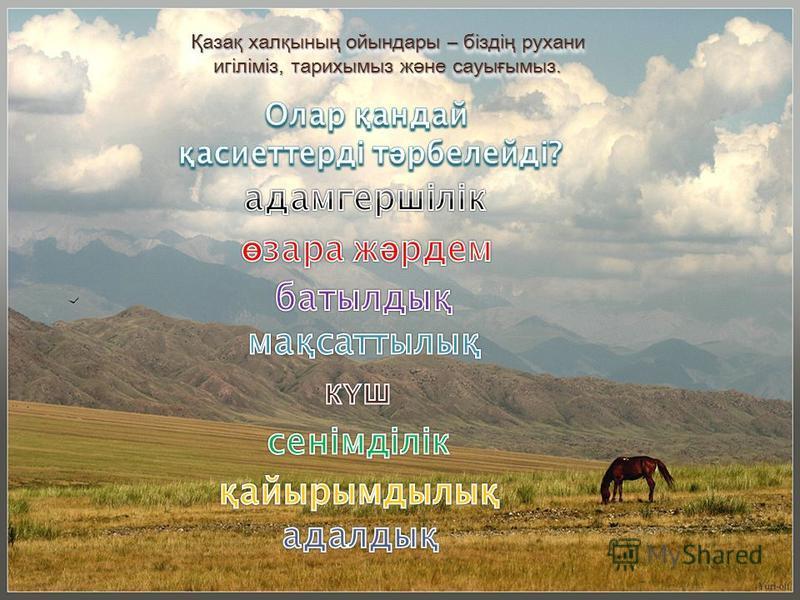 Қазақ халқының ойындары – біздің рухани игіліміз, тарихымыз және сауығымыз.