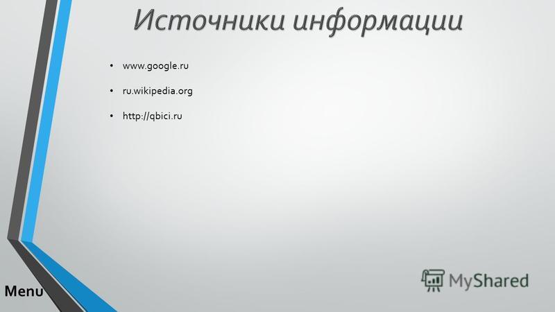www.google.ru ru.wikipedia.org http://qbici.ru
