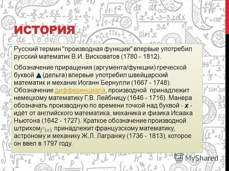 ИСТОРИЯ Русский термин