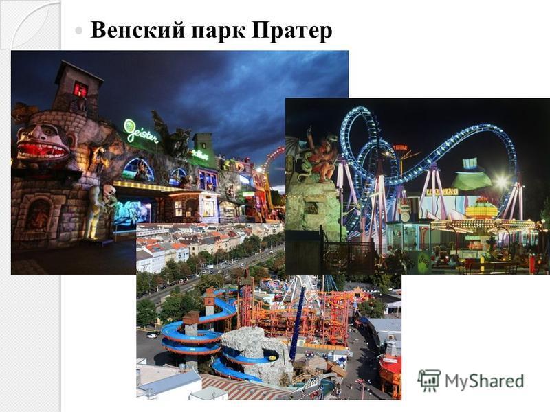 Венский парк Пратер