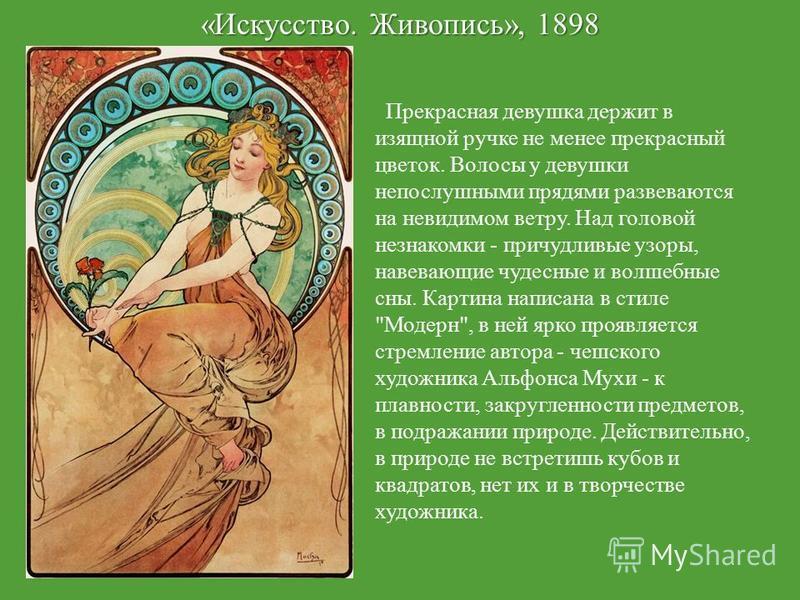 «Искусство. Живопись», 1898 Прекрасная девушка держит в изящной ручке не менее прекрасный цветок. Волосы у девушки непослушными прядями развеваются на невидимом ветру. Над головой незнакомки - причудливые узоры, навевающие чудесные и волшебные сны. К